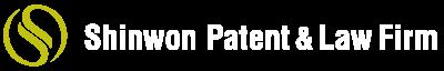신원국제특허법률사무소